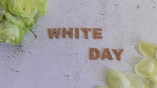 ホワイトデー ゴディバ